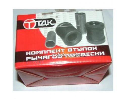 Комплект втулок рычагов подвески ГАЗ-3110 ТДК