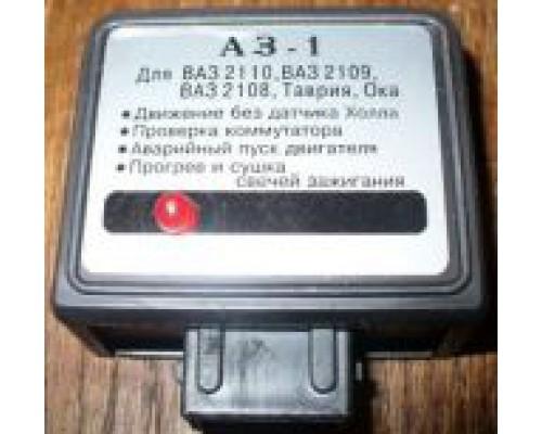 Аварийное зажигание АЗ-1